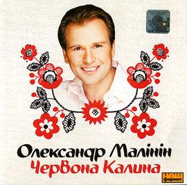 """Олександр Малінін """"Червона калина"""". - фото книги"""