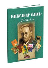 Олександр Олесь - дітям - фото обкладинки книги