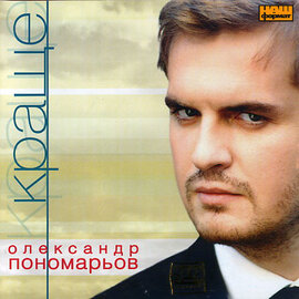 Олександр Пономарьов. Краще - фото книги