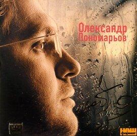 """Олександр Пономарьов """"Я люблю тільки тебе.."""" - фото книги"""