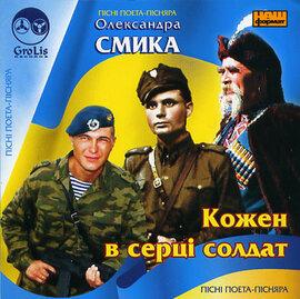 """Олександр Смик """"Кожен в серці солдат"""" - фото книги"""