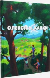 Олексієві казки - фото обкладинки книги