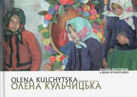 Олена Кульчицька. Живопис. Книга листівок - фото книги