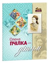 Олена Пчілка - дітям - фото обкладинки книги