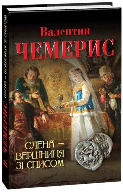 Олена — вершниця зі списом - фото книги