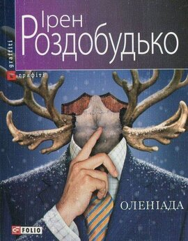Оленіада - фото книги