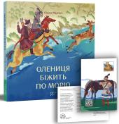 Олениця біжить по морю - фото обкладинки книги
