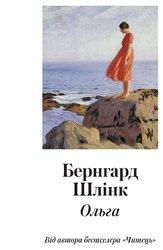 Ольга - фото обкладинки книги