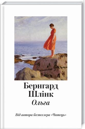 Книга Ольга