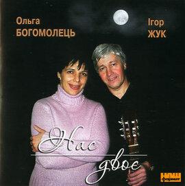 """Ольга Богомолець І. Жук """"Нас двоє"""" - фото книги"""