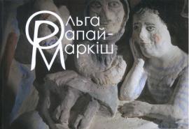 Ольга Рапай-Маркіш: життя і творчість - фото книги