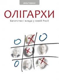 Олігархи - фото книги