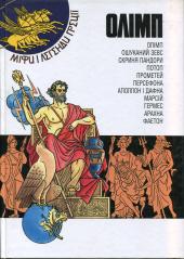 Олімп. Міфи і легенди Греції - фото обкладинки книги