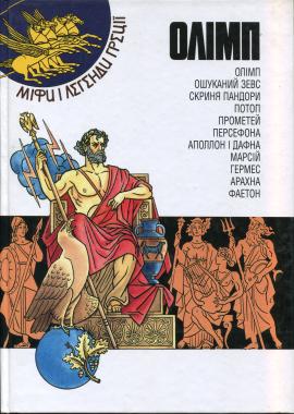 Олімп. Міфи і легенди Греції - фото книги