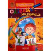 Олівець-малювець - фото обкладинки книги