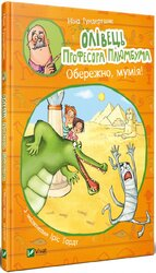 Олівець професора Плюмбума. Обережно, мумія! - фото обкладинки книги