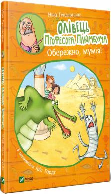 Олівець професора Плюмбума. Обережно, мумія! - фото книги
