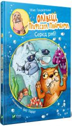 Олівець професора Плюмбума. Серед риб! - фото обкладинки книги