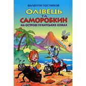Олівець та Саморобкин на острові гігантських комах - фото обкладинки книги