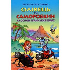 Олівець та Саморобкин на острові гігантських комах - фото книги