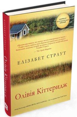 Олівія Кіттеридж - фото книги