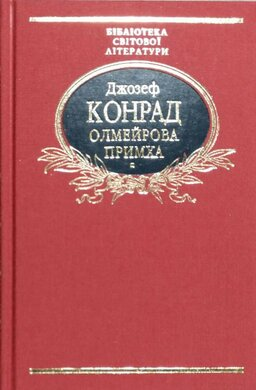 Олмейрова примха - фото книги