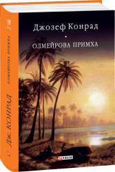 Олмейрова примха - фото обкладинки книги