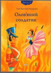 Олов'яний солдатик - фото обкладинки книги