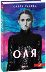 Оля - фото обкладинки книги