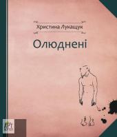Олюднені - фото обкладинки книги