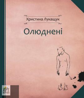 Олюднені - фото книги
