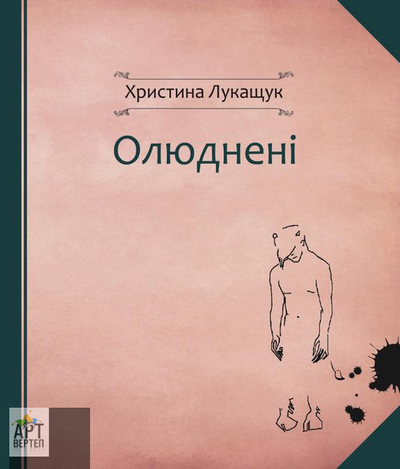 Книга Олюднені