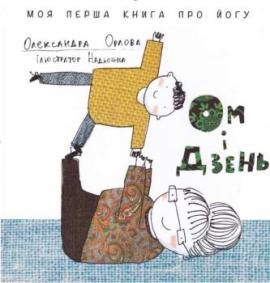 Ом і Дзень - фото книги