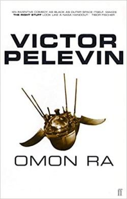Omon Ra - фото книги