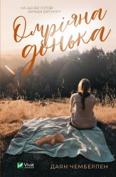 Омріяна донька - фото обкладинки книги