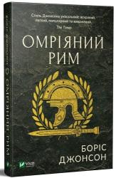 Омріяний Рим - фото обкладинки книги