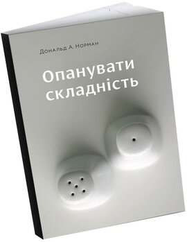 Опанувати складність - фото книги