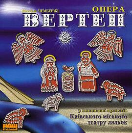 """Опера Вертеп """"Різдвяна колискова"""" - фото книги"""