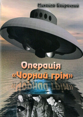 Операція Чорний грім - фото книги
