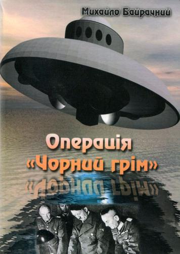 Книга Операція Чорний грім