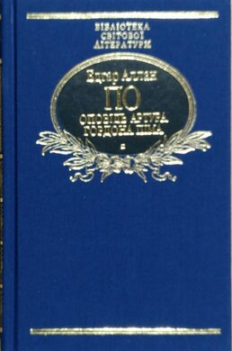 Оповідь Артура Гордона Піма - фото книги