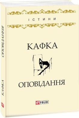 Оповідання - фото книги