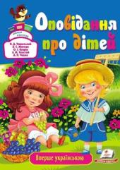 Оповідання про дітей - фото обкладинки книги