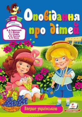 Оповідання про дітей - фото книги