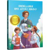 Оповідання про дітей і школу - фото обкладинки книги