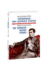 Оповідання про Шерлока Холмса - фото обкладинки книги