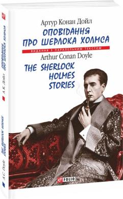 Оповідання про Шерлока Холмса/The Sherlock Holmes Stories - фото книги