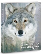 Книга Оповідання про тварин