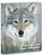Оповідання про тварин - фото обкладинки книги