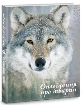 Оповідання про тварин - фото книги